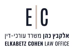 """משרד עו""""ד אלקבץ כהן"""